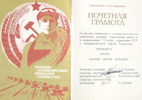 For high achievements in socialist competition, NPO Integral, 1987