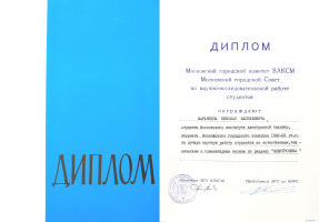 The best student's scientific work of Moscow on natural, technical and humanitarian sciences, section Electronics, 1983